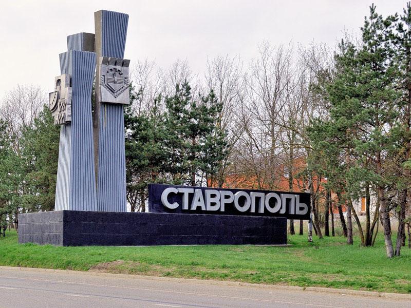 Достопримечательности города Ставрополь (Ставропольский край)