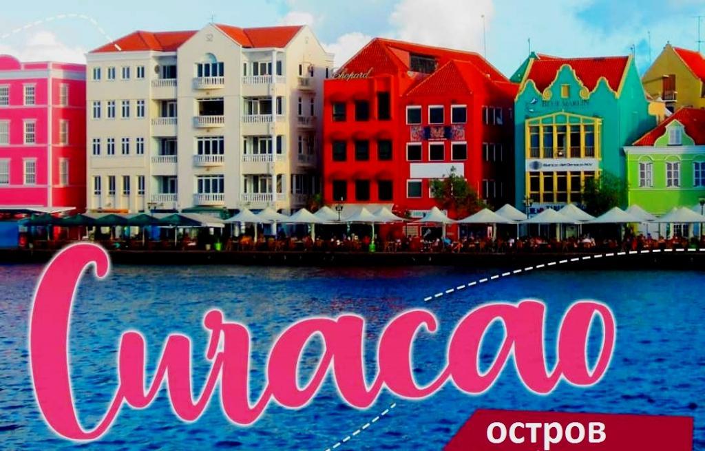 Остров Кюрасао главное о стране с фото отдых и цены